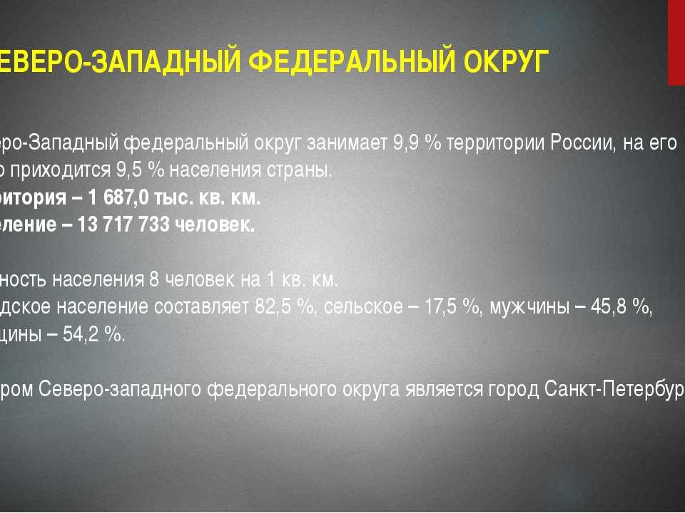 СЕВЕРО-ЗАПАДНЫЙ ФЕДЕРАЛЬНЫЙ ОКРУГ Северо-Западный федеральный округ занимает ...