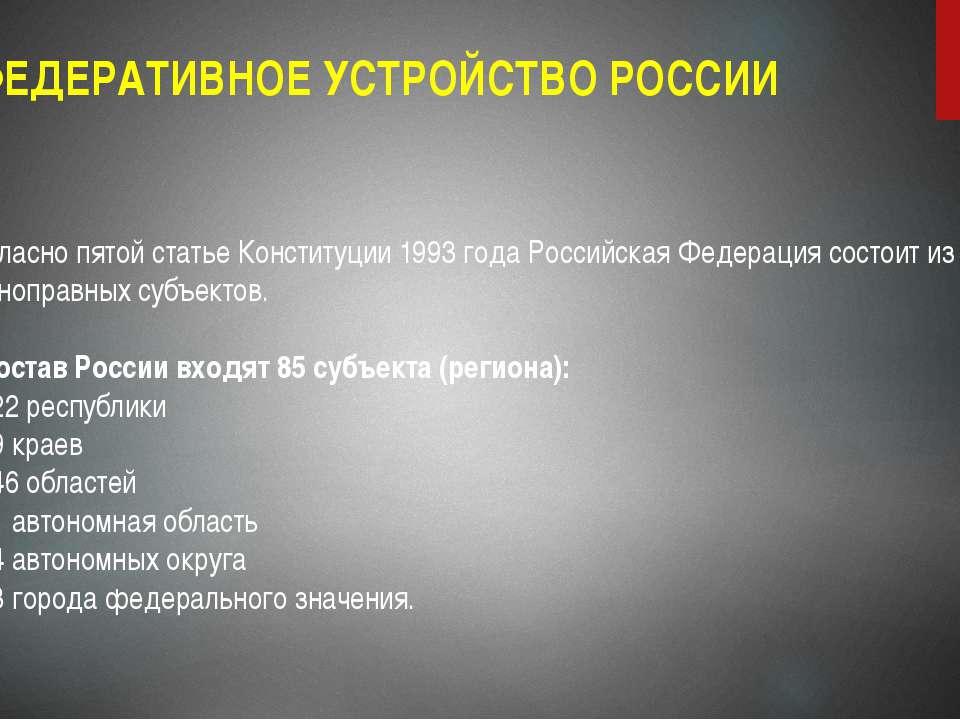 ФЕДЕРАТИВНОЕ УСТРОЙСТВО РОССИИ Согласно пятой статье Конституции 1993 года Ро...