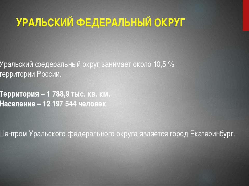 УРАЛЬСКИЙ ФЕДЕРАЛЬНЫЙ ОКРУГ Уральский федеральный округ занимает около 10,5 %...