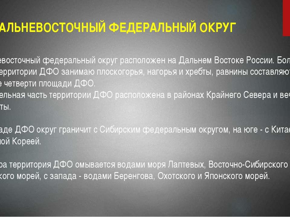 ДАЛЬНЕВОСТОЧНЫЙ ФЕДЕРАЛЬНЫЙ ОКРУГ Дальневосточный федеральный округ расположе...