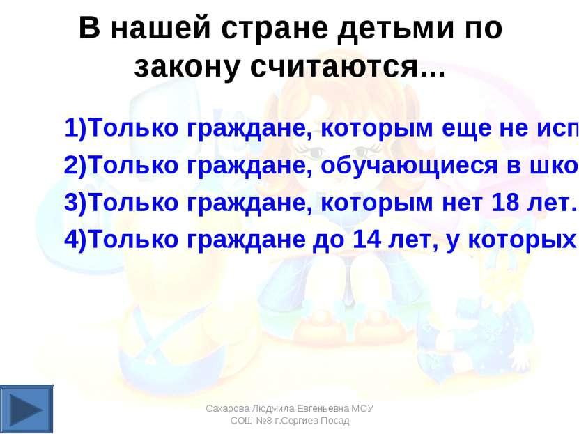 В нашей стране детьми по закону считаются... 1)Только граждане, которым еще н...