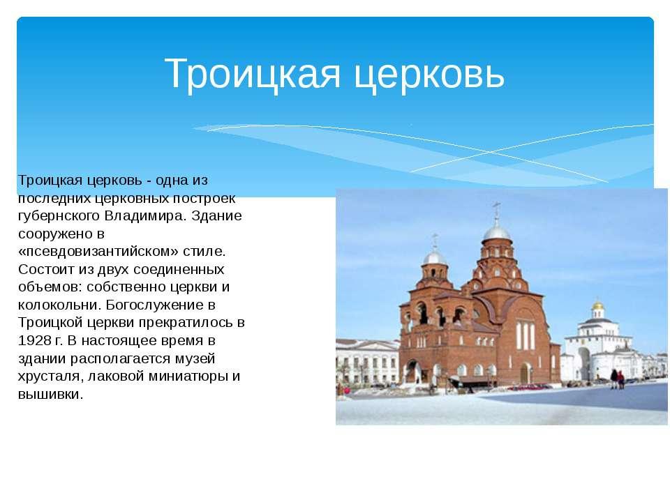 Троицкая церковь Троицкая церковь - одна из последних церковных построек губе...