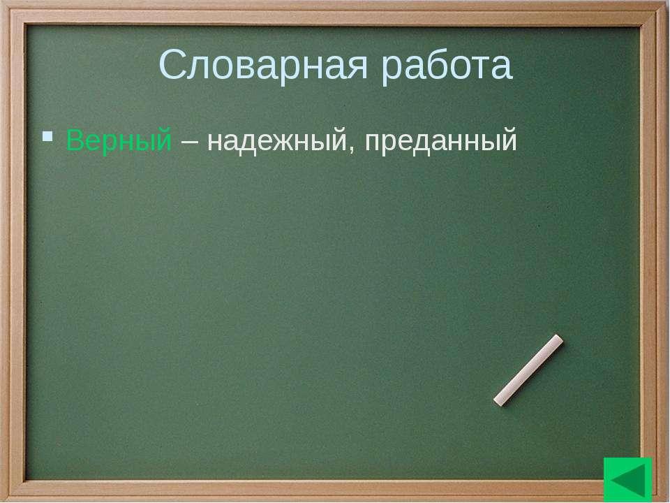 «Собери пословицу» корней, друзей, человек, без, что, дерево, без