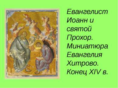 Евангелист Иоанн и святой Прохор. Миниатюра Евангелия Хитрово. Конец XIV в.