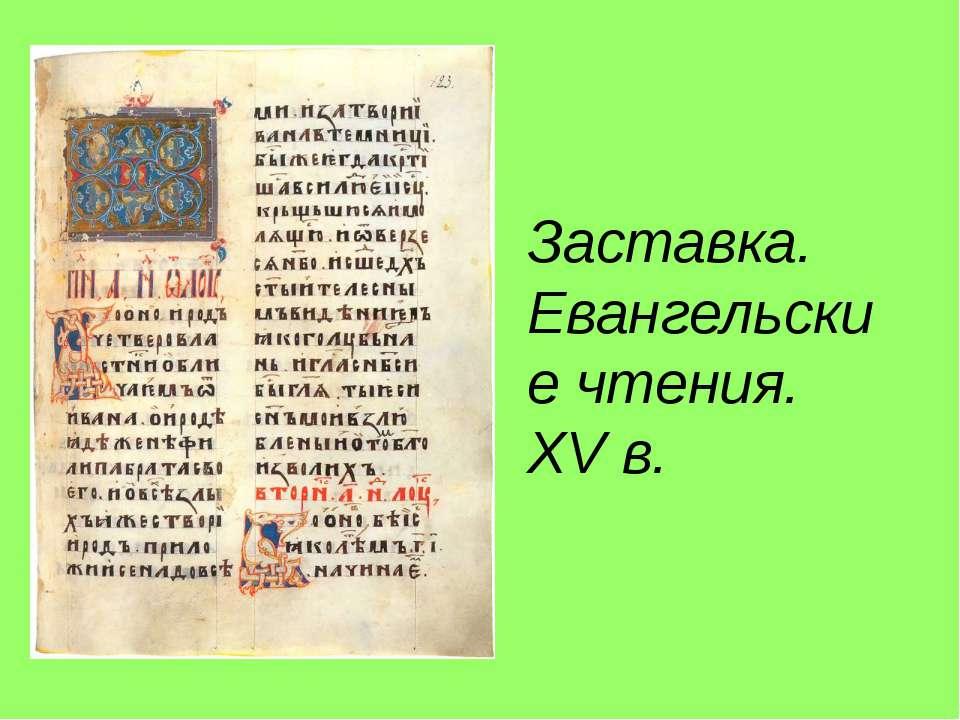 Заставка. Евангельские чтения. XV в.
