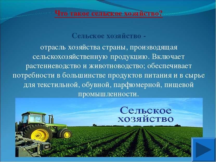 Что такое сельское хозяйство? Сельское хозяйство - отрасль хозяйства страны, ...
