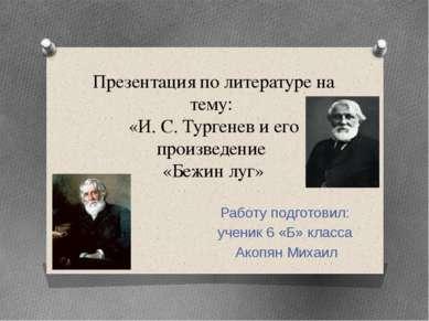 Презентация по литературе на тему: «И. С. Тургенев и его произведение «Бежин ...