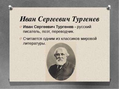 Иван Сергеевич Тургенев Иван Сергеевич Тургенев - русский писатель, поэт, пер...