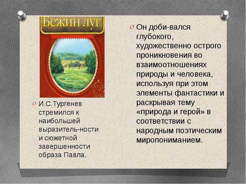И.С.Тургенев стремился к наибольшей выразитель ности и сюжетной завершенности...