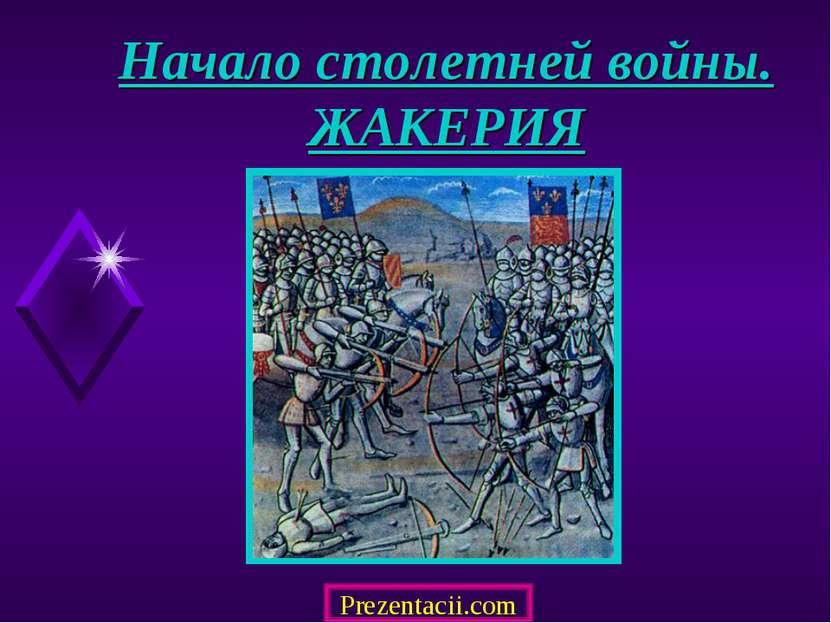 Начало столетней войны. ЖАКЕРИЯ Prezentacii.com