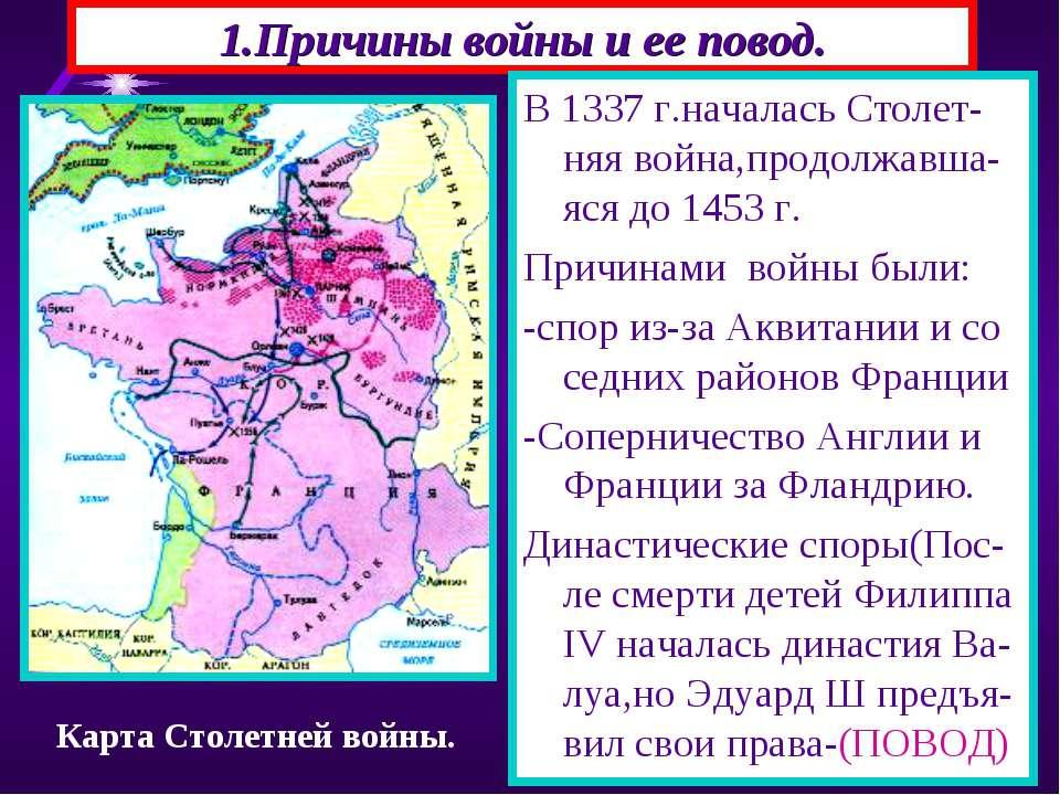 1.Причины войны и ее повод. В 1337 г.началась Столет-няя война,продолжавша-яс...