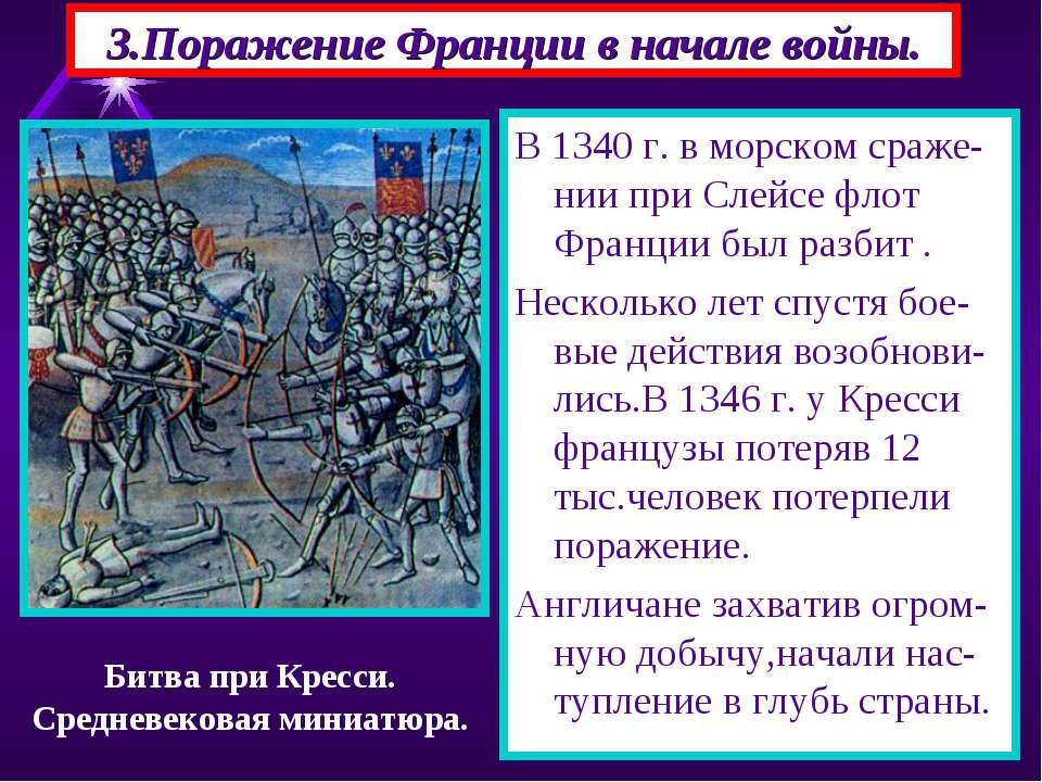 В 1340 г. в морском сраже-нии при Слейсе флот Франции был разбит . Несколько ...