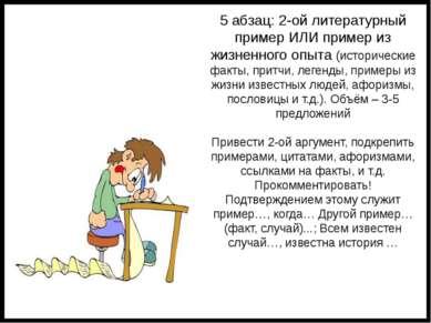 5 абзац: 2-ой литературный пример ИЛИ пример из жизненного опыта (исторически...