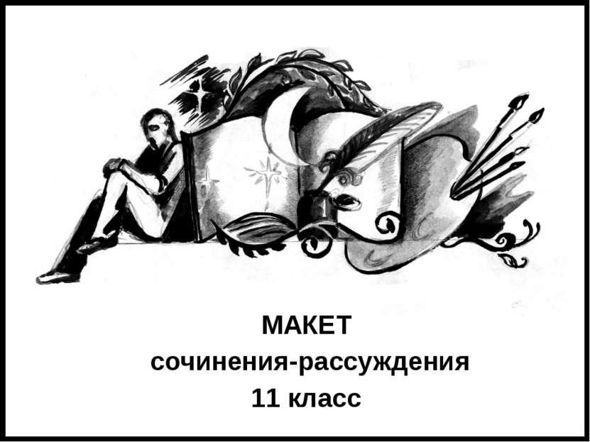 МАКЕТ сочинения-рассуждения 11 класс