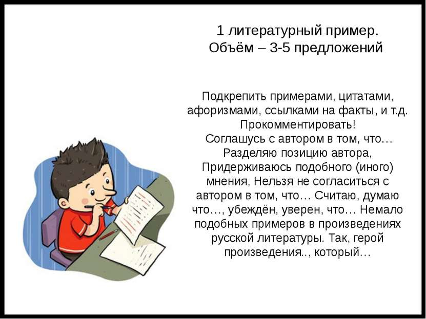 1 литературный пример. Объём – 3-5 предложений Подкрепить примерами, цитатами...