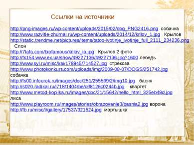 http://png-images.ru/wp-content/uploads/2015/02/dog_PNG2416.png собачка http:...