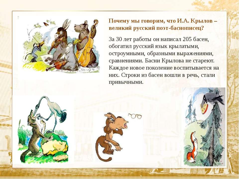Почему мы говорим, что И.А. Крылов – великий русский поэт-баснописец? За 30 л...
