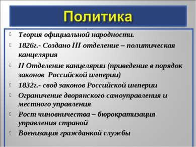 Теория официальной народности. 1826г.- Создано III отделение – политическая к...