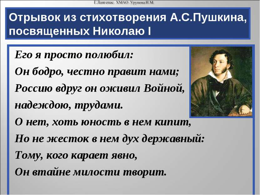 Отрывок из стихотворения А.С.Пушкина, посвященных Николаю I Его я просто полю...