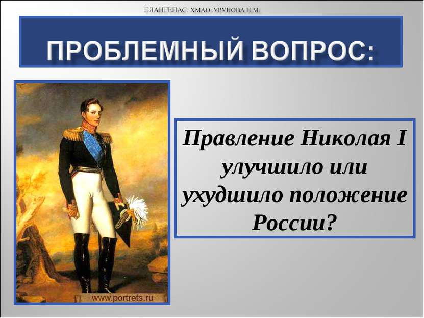 Правление Николая I улучшило или ухудшило положение России?