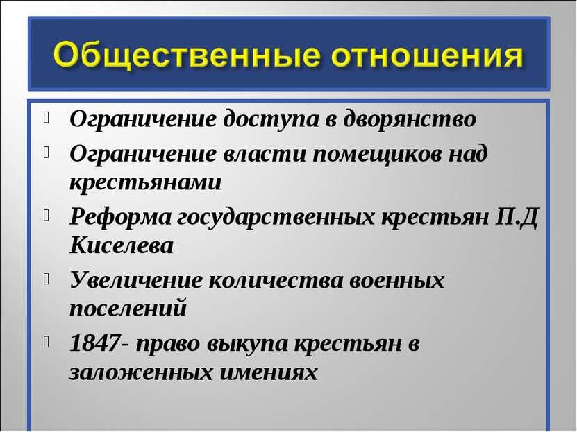 Ограничение доступа в дворянство Ограничение власти помещиков над крестьянами...