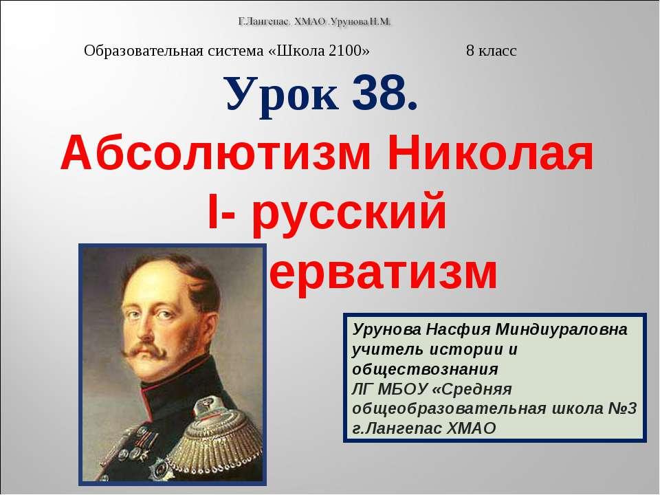 Образовательная система «Школа 2100» 8 класс Урок 38. Абсолютизм Николая I- р...
