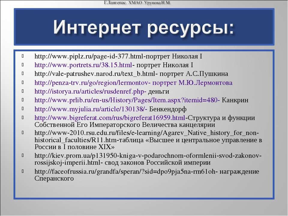http://www.piplz.ru/page-id-377.html-портрет Николая I http://www.portrets.ru...