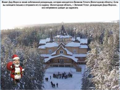 Живет Дед Мороз в своей собственной резиденции, которая находится в Великом У...
