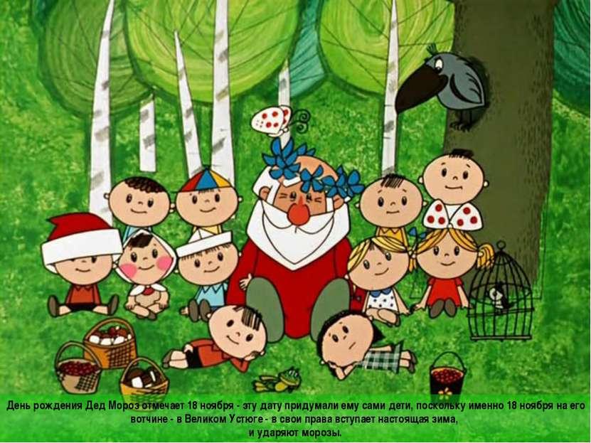 День рождения Дед Мороз отмечает 18 ноября - эту дату придумали ему сами дети...