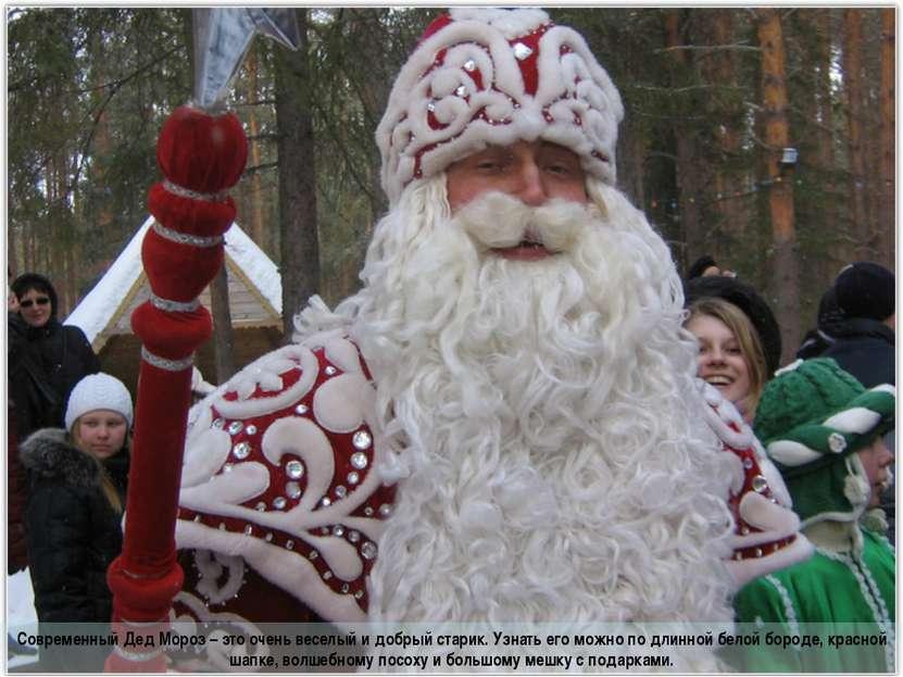 Современный Дед Мороз – это очень веселый и добрый старик. Узнать его можно п...