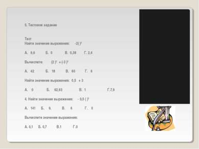 5. Тестовое задание   Тест Найти значение выражения: -2( )2  А. 9,6 Б. 0 В...