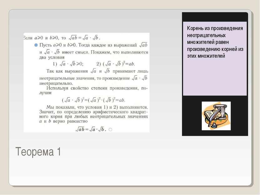 Теорема 1   Корень из произведения неотрицательных множителей равен про...