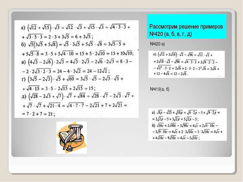 Рассмотрим решение примеров №420 (а, б, в, г, д) №420 е) №419(а, б)