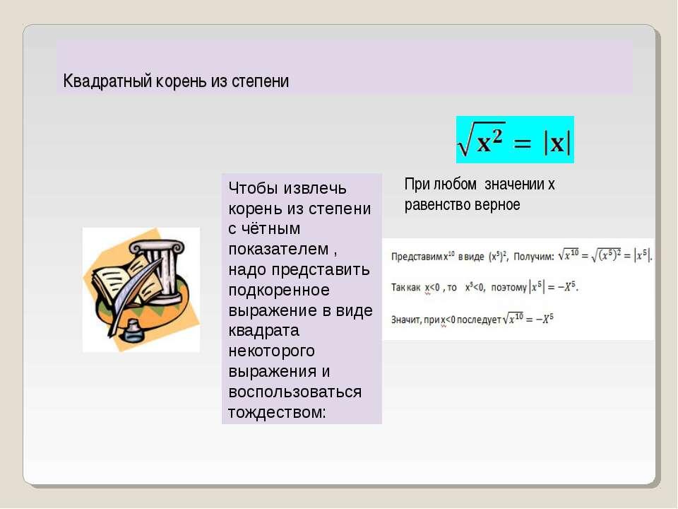 Квадратный корень из степени Чтобы извлечь корень из степени с чётным показат...