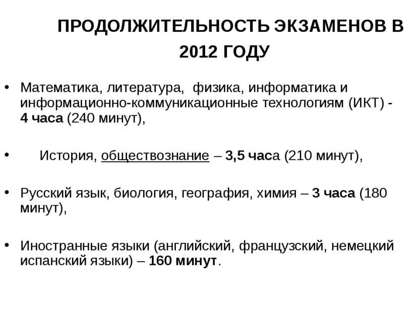 ПРОДОЛЖИТЕЛЬНОСТЬ ЭКЗАМЕНОВ В 2012 ГОДУ Математика, литература, физика, инфор...