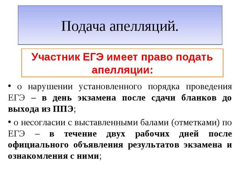 Подача апелляций. Участник ЕГЭ имеет право подать апелляции: о нарушении уста...
