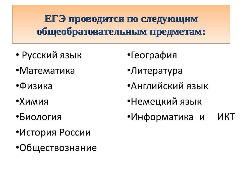 ЕГЭ проводится по следующим общеобразовательным предметам: