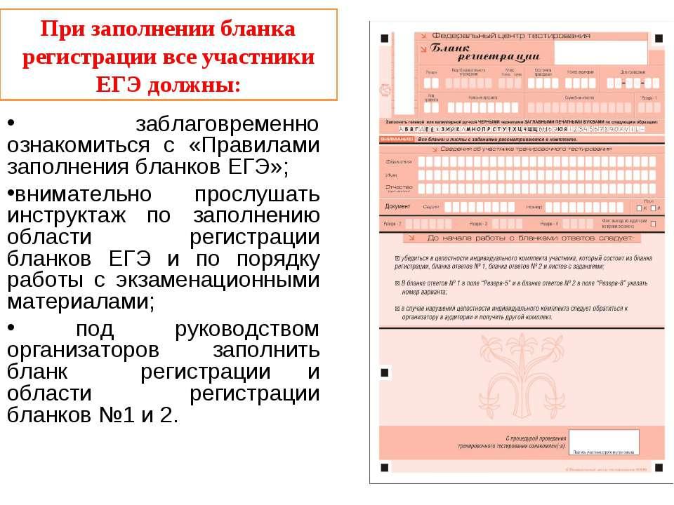 При заполнении бланка регистрации все участники ЕГЭ должны: заблаговременно о...
