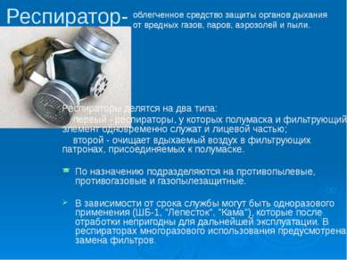 Респиратор- Респираторы делятся на два типа: первый - респираторы, у которых ...
