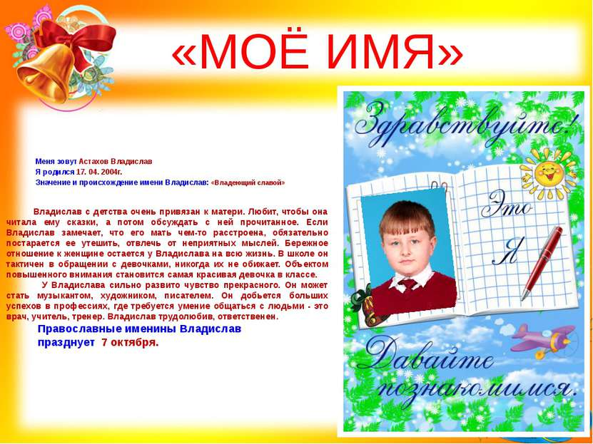 «МОЁ ИМЯ» Меня зовут Астахов Владислав Я родился 17. 04. 2004г. Значение и пр...