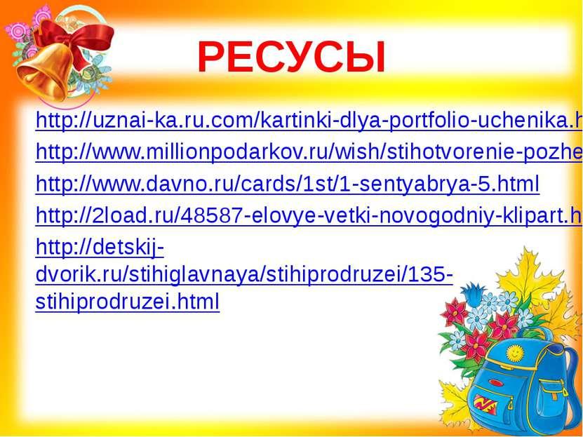РЕСУСЫ http://uznai-ka.ru.com/kartinki-dlya-portfolio-uchenika.html http://ww...