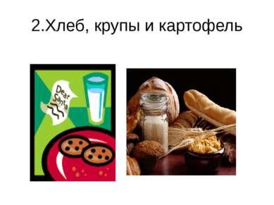 2.Хлеб, крупы и картофель