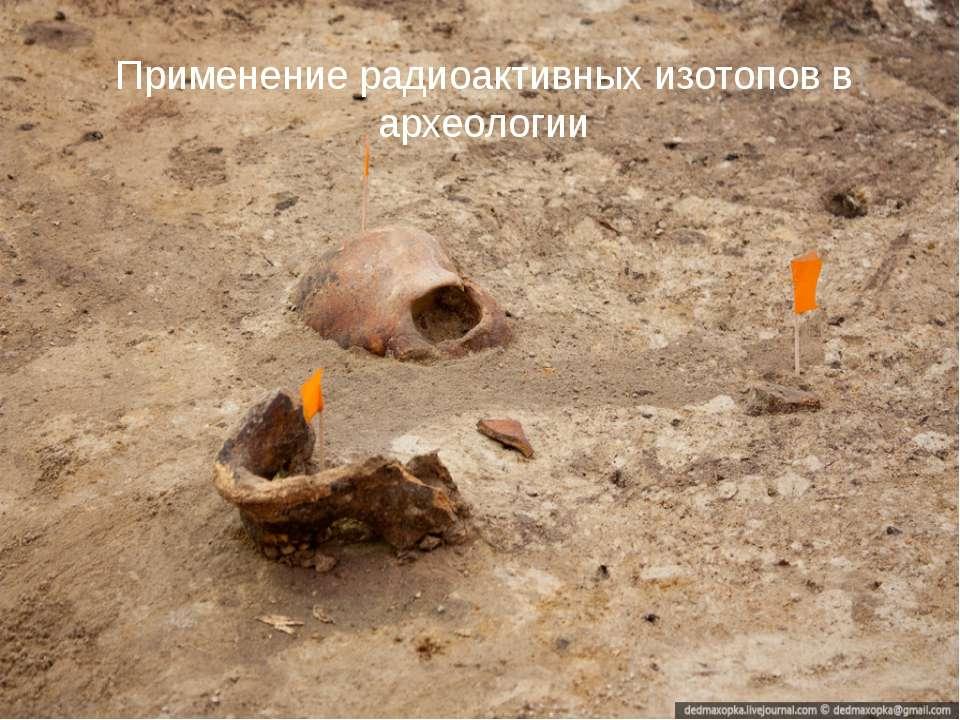 Применение радиоактивных изотопов в археологии