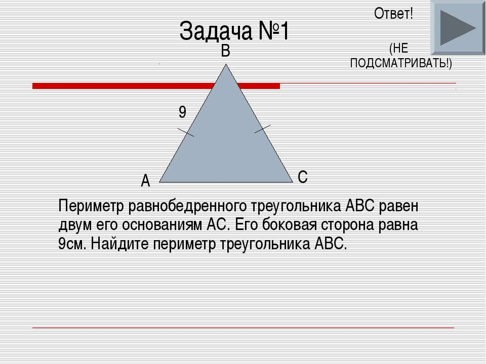Задача №1 Периметр равнобедренного треугольника ABC равен двум его основаниям...