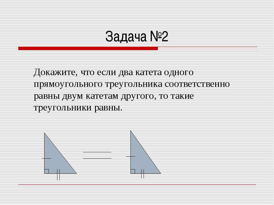 Задача №2 Докажите, что если два катета одного прямоугольного треугольника со...