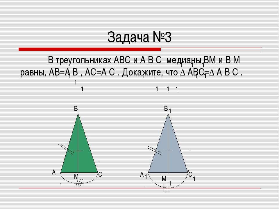 Задача №3 В треугольниках ABC и A B C медианы BM и B M равны, AB=A B , AC=A C...