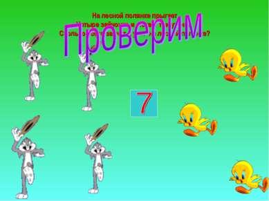 На лесной полянке прыгает Четыре зайчонка и бегает три утенка. Сколько всего ...