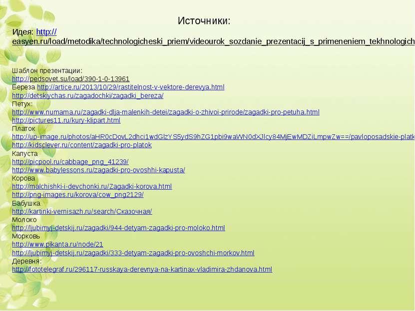 Шаблон презентации: http://pedsovet.su/load/390-1-0-13961 Береза http://artic...