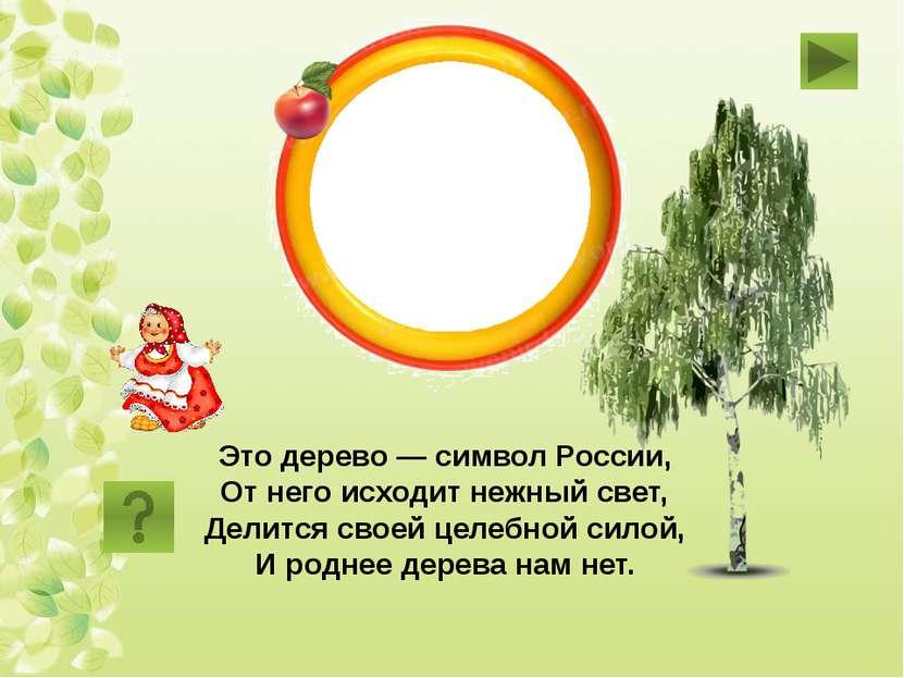 берёза Это дерево — символ России, От него исходит нежный свет, Делится своей...