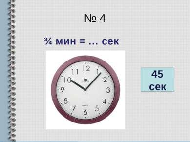 № 4 ¾ мин = … сек 45 сек